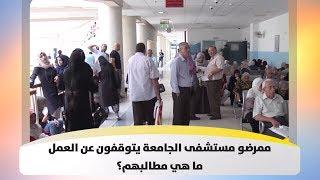 ممرضو مستشفى الجامعة يتوقفون عن العمل .. ما هي مطالبهم؟