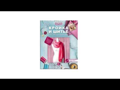 Анастасия Корфиати: Кройка и шитье. Курс для начинающих