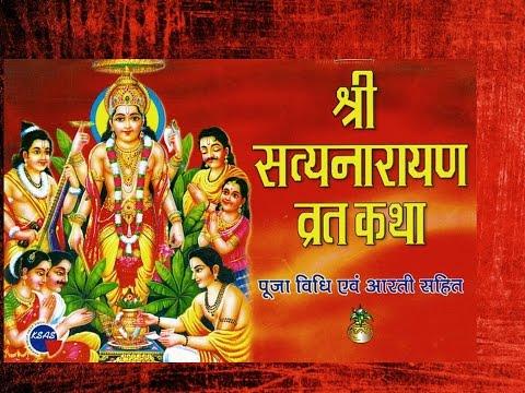 सत्यनारायण कथा एवं आरती । Full Shri Satya Narayan Katha with Aarti - YouTube