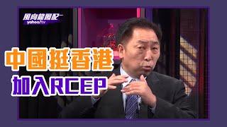 大陸挺香港加入RCEP 台灣財經官員還在選舉模式談意識形態【Yahoo TV】風向龍鳳配 #LIVE