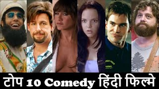 Top 10 Adult Comedy Hollywood Movies In Hindi