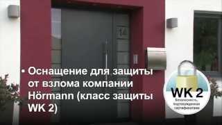 Hormann. Входные алюминиевые двери премиум-класса.(, 2013-05-31T09:36:42.000Z)