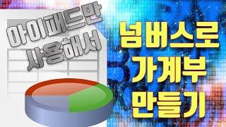 넘버스강좌;넘버스가계부만들기 #3;아이패드넘버스;패드닥…