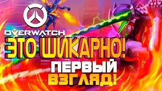 Overwatch ЗБТ БЕТА - Это шикарно - Дождались - Первый Взгляд и Обзор
