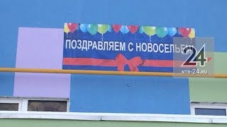 В Нижнекамске заселили соципотечный дом на ул.30 лет Победы