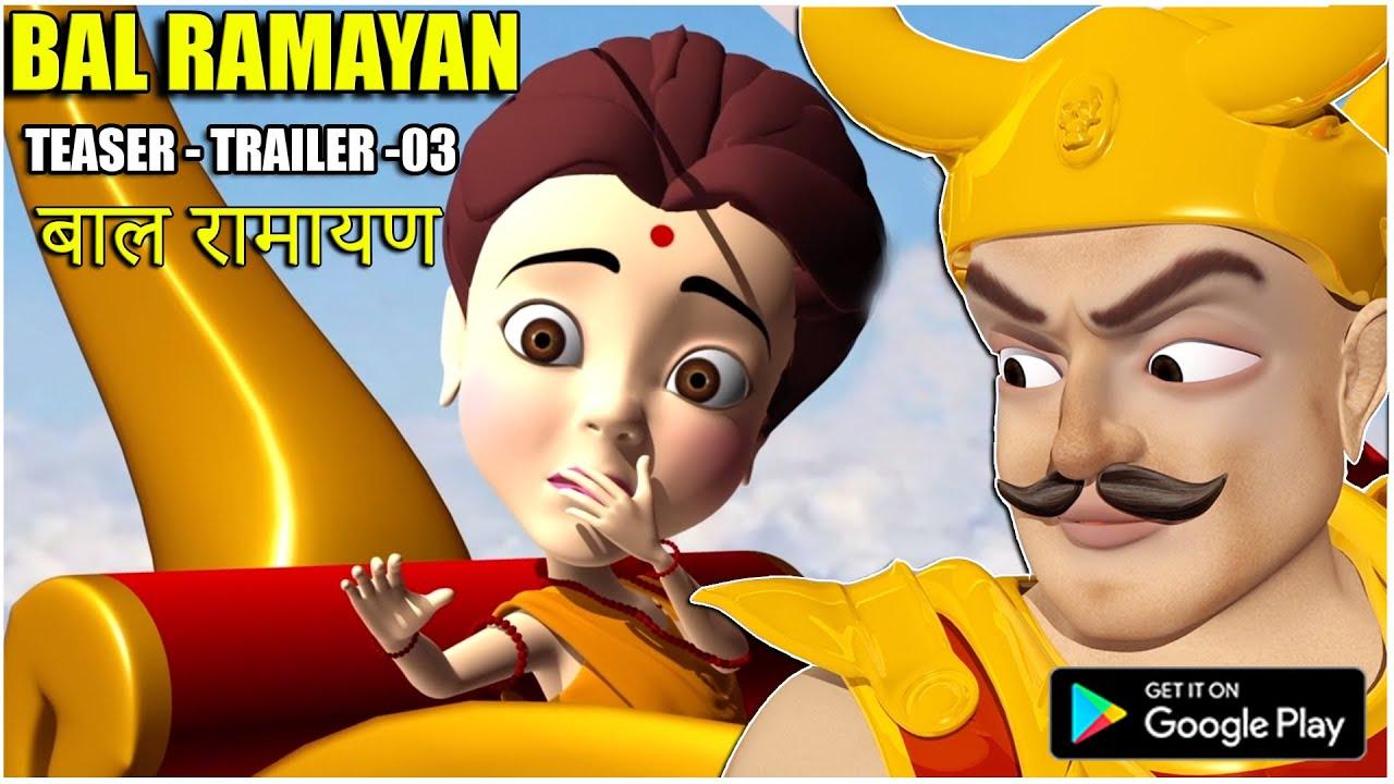 बाल रामायण - Bal Ramayan Teaser 03 l Kids Web Series l Ramayan Stories l Ramayana l Pankoo Kidz