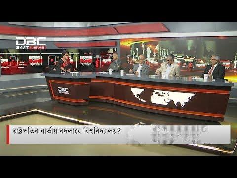 রাষ্ট্রপত্নী বার্তায়িত রেডাক্ট? || রাজকাহন || রাজকাহন || ডিবিসি নিউজ