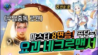 마스터 8연승! 요괴 네크로맨서 (妖怪ネクロ) [섀도우…