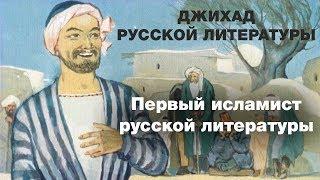 Первый исламист русской литературы... Ходжа Насреддин