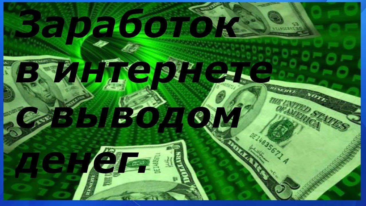 реальные казино деньги для вложений на новичка выводом проверенные с без