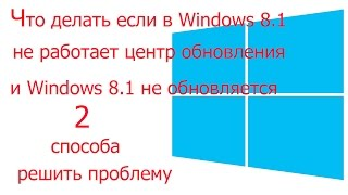в  Windows 8 1 Не работает Центр Обновления идет бесконечный поиск и не загружаются обновления