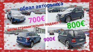 Авто по 700€ обвал авторынка цены стремительно падают