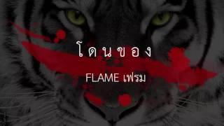 โดนของ-FLAME (Audio)