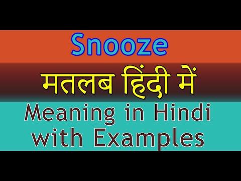 Snooze Meaning in Hindi   Snooze Meaning   Meaning of Snooze in Hindi  Snooze Alarm Meaning in Hindi