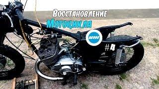 Восстановление мотоцикла ИЖ #4
