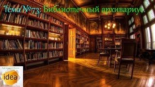 Библиотечный архивариус.