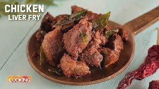 Chicken Liver Fry | Easy Liver Fry Recipes