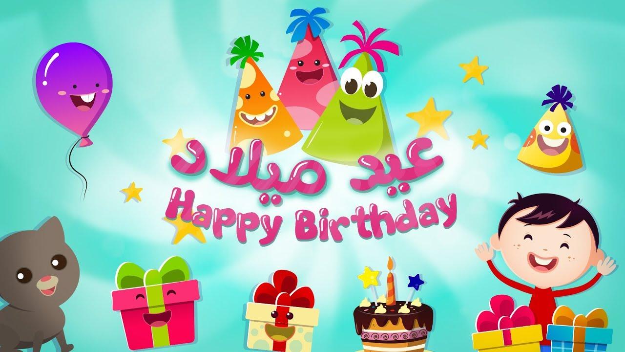 أغنية عيد ميلاد Happy Birthday هابي بيرث داي تو يو Luna Tv قناة لونا Youtube