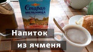 Напиток из ячменя вместо кофе / Чем заменить кофе