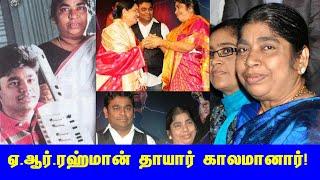 ஏ.ஆர்.ரஹ்மான் தாயார் காலமானார்!AR Rahman's Mother Passed Away