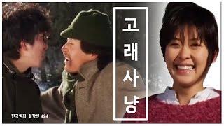 영화 '고래사냥' 가난한 이들의 인간미 넘치는 영화 [한국영화 걸작선] / YTN KOREAN