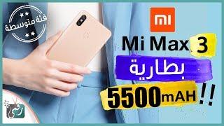 شاومي مي ماكس 3 - Xiaomi Mi Max 3 | عملاق وبسعر يبدأ من 250$