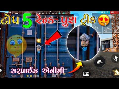 ટોપ 5 રેન્ક પુશ ટ્રીક😍   સરપ્રાઈઝ એનીમી🤫   Gujarati Free Fire    Vanraj Gaming
