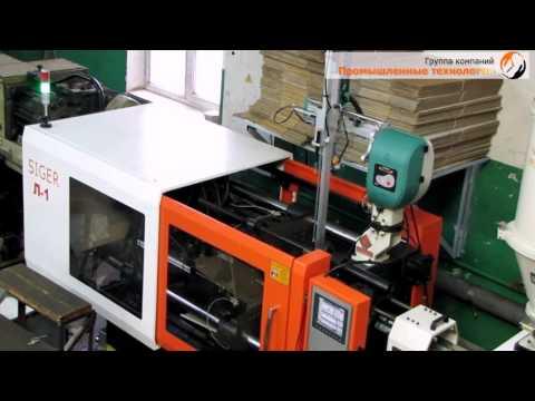 Автоматизация процесса литья пластмасс под давлением