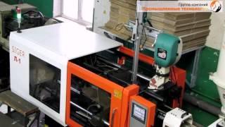 Автоматизация процесса литья пластмасс под давлением(, 2013-03-07T05:24:05.000Z)