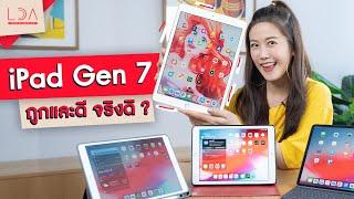 รีวิว iPad Gen 7 ถูกและดี! ต่างจาก iPad Gen 6 ยังไง? | LDA เฟื่องลดา
