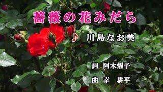 川島なお美 - 薔薇の花みだら