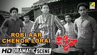 Robi Aar Chenor Lorai | Dramatic Scene | Apan Jan