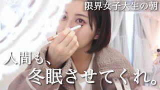 【薬学生vlog】朝がキツすぎるんだが?【モーニングルーティン】