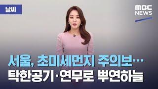 [날씨] 서울, 초미세먼지 주의보…탁한공기·연무로 뿌연…