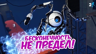 БЕСКОНЕЧНОСТЬ НЕ ПРЕДЕЛ! | Portal 2 #11