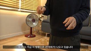 우리아이 필수품에 전자파가?(Feat.태블릿PC)