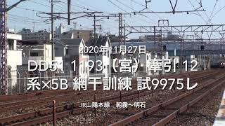 DD51 1193(宮)牽引 12系×5B 網干訓練 試9975レ