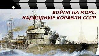 ВОЙНА НА МОРЕ: НАДВОДНЫЕ КОРАБЛИ СССР ВО ВТОРОЙ МИРОВОЙ.