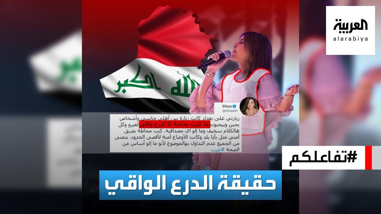 تفاعلكم : حقيقة ارتداء إليسا درع واقي خلال حفلها في بغداد
