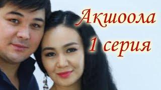 Акшоола 1 эпизод - Кыргыз кино сериалы