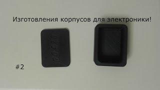 3D печать : изготовления корпусов для электроники!((3:24 электроники*) Почта 3d.master@inbox.ru., 2016-07-11T16:53:38.000Z)