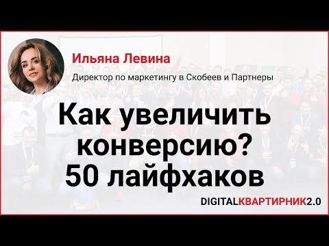 Как увеличить конверсию - 50 лайфхаков. Ильяна Левина на Digital-Квартирник 2018