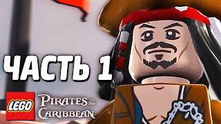 lEGO Пираты Карибского Моря PC прохождение часть 4  ОСТРОВ АЦТЕКОВ