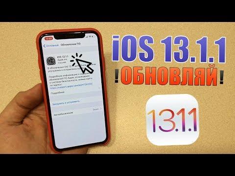IOS 13.1.1 СРОЧНО СТАВЬ! IOS 13.1.1 батарея и что нового в IOS 13.1.1. IOS 13.1.1 обзор