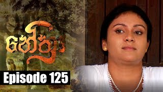 Nethra - නේත්‍රා Episode 125 | 12 - 09 - 2018 | SIYATHA TV Thumbnail