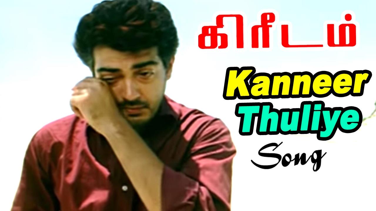 kireedam songs tamil movie video songs kanneer thuliye