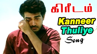 Kireedam Songs | Tamil Movie Video Songs | Kanneer Thuliye Video Song | Ajith Emotional song | Ajith