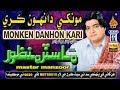 OLD SINDHI SONG MONKHE DANHON KARE NA  BY MASTER MANZOOR OLD ALBUM 11 NAZ PRODUCTION