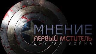 AKR - Первый Мститель: Другая Война