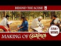 MAKING OF BELASESHE BENGALI FILM 2015